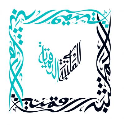 Mediainfo Logo Calligraphy