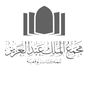 King Abdulaziz Complex for Waqf Libraries